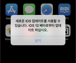 해결책?! 새로운 iOS 업데이트를 사용할 수 있습니다.