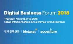 Digital Business Forum 2018