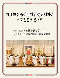 참하나님이신 증산상제님 제148주 성탄대치성