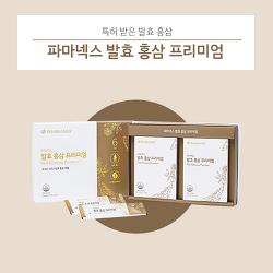 특허 받은 발효 홍삼, 파마넥스 발효 홍삼 프리미엄