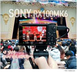 디지털카메라 내마음에 드는 소니 RX100 MK6