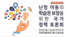 [히어링루프] 난청아동의 학습권 보장을 위한 국가정책 토론회 안내 (2018.08.31)
