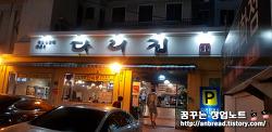 부산 '다리집' 후기 - 부산 먹방투어 #07