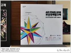 [적묘의 벡스코]2018 부산국제광고제,관람후기,adstars,8월벡스코행사