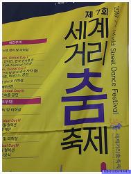 서울에서 열리는 축제속으로 세계거리춤축제