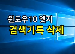 윈도우10 엣지 검색기록 삭제하기