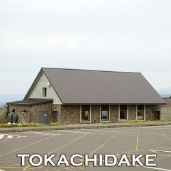 홋카이도 활화산 도카치산 전망대 | 비에이 토카치다케 보가쿠다이 쉘터