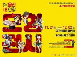 주민취미생활展 '울산연합모형전시'