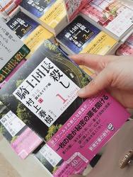 일본의 서점 - 어린이 잡지 코너에서 방황하는 어른