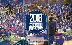 [카드뉴스] 2018 교단총회 참관운동