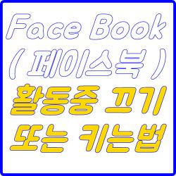 페이스북 활동중 끄기 방법 사생활을 지켜요.