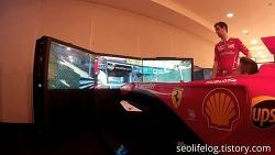 [유럽 '자동차 순례' 여행] Part 9: 페라리 마라넬로 박물관 + F1 시뮬레이터
