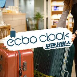 일본여행 - 짐 보관 서비스 ecbo cloak