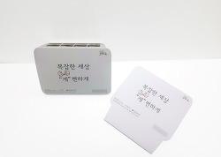식도락푸드 간장게장 슬라이드 박스 제작