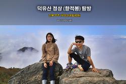 덕유산 정상 (향적봉) 탐방 (2017.10.07)