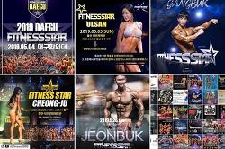 피트니스스타 5월 대회 일정, 'Fitnessstar MAY2019'