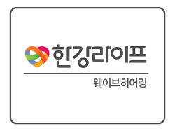보청기 전문가그룹 <웨이브히어링>, 한강라이프 회원사 대상 보청기 청각 교육 진행