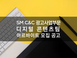 SM C&C 광고사업부문 디지털 콘텐츠팀(Gerrard팀) 아르바이트생 모집