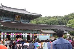 불기2562(2018)년 부처님오신날의 도갑사