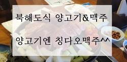 [제주맛집] 제주시 노형동 - 징기스 (부제. 북해도식 양고기와 맥주한잔)