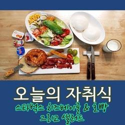 [자취남 요리 비법] 스타벅스 치즈 베이글과 함께 한 브런치~! 단팥 호빵으로 겨울 준비! ㅎ