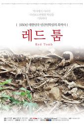 Korean War Civilian Killing Documentary Film, <Red Tomb> Vimeo screening