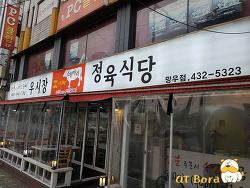 망우동 맛집 우시장 정육식당 소한마리