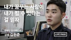 [LIVE PAGE] 게임일러스트레이터 상병 김현준