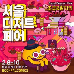 2019 서울디저트페어, '색다른 발렌타인데이 선물을 주고 싶다면?'