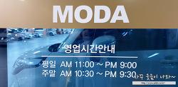 인천 모다아울렛 정보 : 입점브랜드 층별안내, 휴무, 영업시간, 주차 등