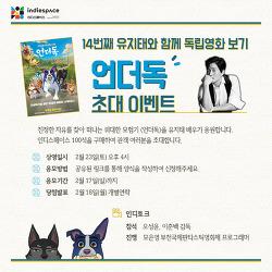 [02.23] 배우 유지태와 함께 독립영화 보기 <언더독> 초대 이벤트