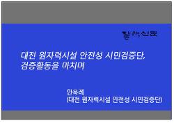 대전 원자력시설 안전성 시민검증단, 검증활동을 마치며