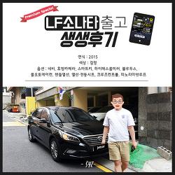 중고장기렌트 서울 렌트카 LF소나타 출고 과정 ~