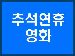2017년 추석 영화 편성표