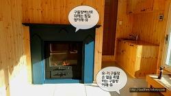 대한민국 난방왕 구들장벽난로 찜질방하우스