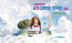 [알림] 한글문화연대 대학생 기자단 6기 모집합니다.