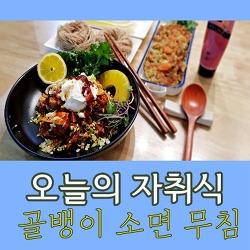 [자취남 요리 비법] 골뱅이 소면 무침 만들기