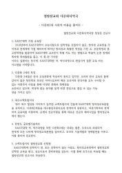대한민국에 거주하는 모든 사람에게 동등한 권리를