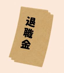 일본 퇴직금이 없는 회사가 많다.
