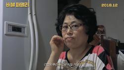 [12.20] 버블 패밀리_예고편