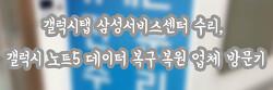 갤럭시탭 삼성서비스센터 수리, 갤럭시 노트5 데이터 복구 복원 업체 방문기