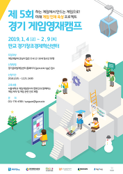 경기도, 게임영재캠프 참가 청소년 모집
