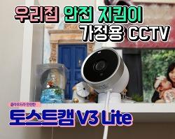 가정용 CCTV 안전한 토스트캠 V3 Lite로 했어요!