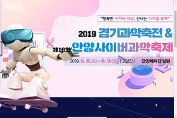 [20190519]제18회 안양사이버과학축제 6월 8-9일 이틀 열려요