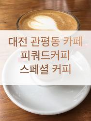 [카페] 대전 관평동 커피집! 피쿼드커피
