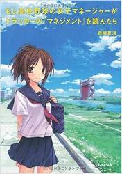 일본 거리에서 교복입은 여학생이 많이 보이는 이유