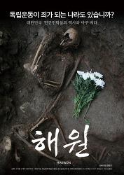민간인학살 다큐 영화 <해원> 공동체 상영 오픈