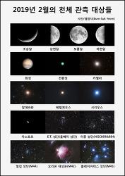 2019년 2월의 천체 관측 대상들