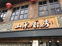 산동포자 중화요리 인천 차이나타운 중국집 느타리버섯깐풍기
