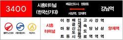 [경기광역] 3400번 노선안내도 [시흥터미널~정왕동~배곧신도시~강남역]
